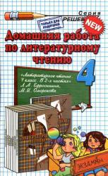 ГДЗ по литературе для 4 класса 2013 к «Литературное чтение: 4 класс: учебник для учащихся общеобразовательных учреждений, Ефросинина, Оморокова, 2012»