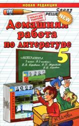 ответы по литературе 5 класс в п журавлев