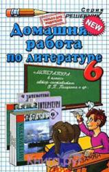 Русская литература 6 класс решебник полухина коровина