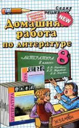 ГДЗ по литературе для 8 класса 2012 к «Литература. 8 класс: учебник для общеобразовательных учреждений, Коровина, Журавлев, Коровин, 2010»