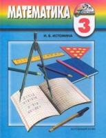 Готовые домашние задания - к учебнику математика - 3 класс - Истомина Н.Б.