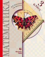 Готовые домашние задания - математика - 3 класс - Рудницкая В.Н.
