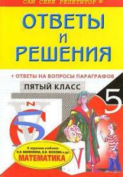 Готовые домашние задания по математике - 5 класс - Виленкин Н.Я.