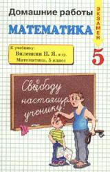 ГДЗ по математике. 5 класс. Виленкин Н.Я., Жохов В.И. К учебнику по математике за 5 класс, Федоскина Н.С. 2007
