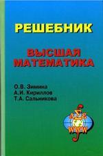 Решебник. Высшая математика. Зимина О.В., Кириллов А.И., Сальникова Т.А., 2001