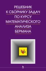 Онлайн решебник по математическому анализу берман.