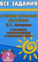 Решебник по математике, 2 класс, Зак С. М., К учебнику математики за 2 класс, Петерсон Л.Г., 2011