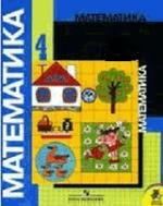 ГДЗ по математике, 4 класс, Моро М.И., Бантова М.А., 2012, к учебному пособию: математика 4 класс Моро М. И., Бантова М. А., Бельтюкова Г. В., Степанова