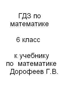 ГДЗ по математике, 6 класс, к учебнику по математике за 6 класс, Дорофеев Г.В., 2008