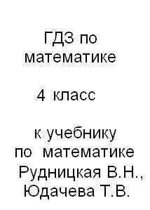 ГДЗ по математике, 4 класс, 2012, к учебнику по математике за 4 класс, Рудницкая В.Н., Юдачева Т.В.