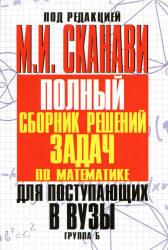 Полный сборник решений задач по математике для поступающих в ВУЗы, Группа Б, Сканави М.И., 2012