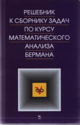 Решебник к сборнику задач по математическому анализу, Берман Г.Н., 2008
