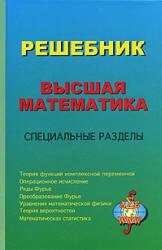 Решебник, Высшая математика, Специальные разделы, Кириллов А.И., 2003
