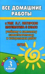 Все домашние работы по математике, 3 класс, Зак С.М., 2013, к учебнику по математике за 3 класс, Петерсон Л.Г.
