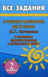 Все задания по математике, 2 класс, Зак С.М., 2011, к учебнику по математике за 2 класс, Петерсон Л.Г.