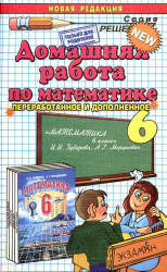 Домашняя работа по математике, 6 класс, Смирнов С.В., 2012, к учебнику по математике за 6 класс, Зубарева И.И., Мордкович А.Г., 2010