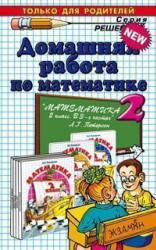 Домашняя работа по математике, 2 класс, Петрова М.И., 2012, к учебнику по математике за 2 класс, Петерсон Л.Г., 2010