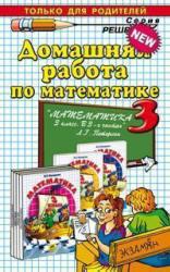 Домашняя работа по математике, 3 класс, Петрова М.И., 2012, к учебнику по математике за 3 класс, Петерсон Л.Г., 2010
