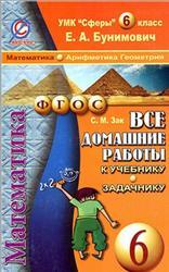 Все домашние работы по математике, 6 класс, Зак С.М., 2014, к учебнику по математике за 6 класс, Бунимович Е.А.