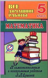 Все домашние работы по математике, 5 класс, Ерин В.К., 2014, к учебнику по математике за 5 класс, Ершова А.П., Голобородько В.В.