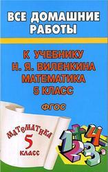 Все домашние работы по математике, 5 класс, Зак С.М., 2013, к учебнику по математике за 5 класс, Виленкин Н.Я., Жохов В.И.