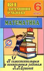 Все домашние работы по математике, 6 класс, Ерин В.К., 2014, к учебнику по математике за 6 класс, Ершова А.П., Голобородько В.В.