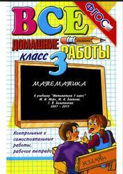 ГДЗ по математике для 3 класса к «Математика. 3 класс. Учебник для общеобразовательных учреждений. В 2 частях, Моро, Бантова, Бельтюкова, 2013»