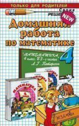 ГДЗ по математике для 4 класса 2012 к «Учебник. Математика. 4 класс. В 3-х частях, Петерсон Л.Г., 2010»