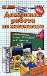 ГДЗ по математике для 4 класса 2013 к «Математика. 4 класс. Учебник для общеобразовательных учреждений. В 2 частях, Моро, Бантова, Бельтюкова, 2012