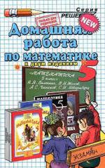 ГДЗ по математике для 5 класса к «Учебник. Математика. 5 класс, Виленкин Н.Я., 2000»