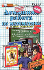 ГДЗ по математике для 5 класса к «Учебник. Математика. 5 класс, Виленкин Н.Я., 2007»