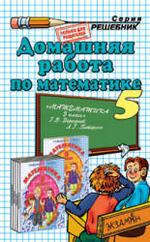 ГДЗ по математике для 5 класса 2009 к «Учебник. Математика. 5 класс, Дорофеев Г.В., Петерсон Л.Г., 2008»