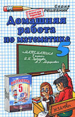 ГДЗ по математике для 5 класса 2009 к «Математика. 5 класс: учебник для учащихся общеобразовательных учреждений, Зубарева И.И., Мордкович А.Г., 20