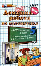 ГДЗ по математике для 5 класса 2012 к «Математика. 5 класс: учебник для общеобразовательных учреждений, Никольский, Потапов, Решетников, Шевкин, 2010»