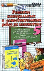 ГДЗ по математике для 5 класса 2010 к «Дидактические материалы по математике для 5 класса, Чесноков А.С., Нешков К.И., 2003, 2009»