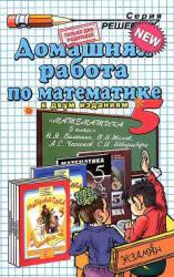 ГДЗ по математике для 5 класса 2012 к «Математика. 5 класс: учебник для общеобразовательных учреждений, Виленкин, Жохов, Чесноков, Шварцбурд, 2004, 2009»