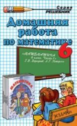 ГДЗ по математике для 6 класса 2012 к «Учебник. Математика. 6 класс. Часть 1, Дорофеев Г.В., Петерсон Л.Г., 2010»
