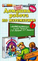 ГДЗ по математике для 6 класса 2012 к «Учебник. Математика. 6 класс. Часть 3, Дорофеев Г.В., Петерсон Л.Г., 2010»
