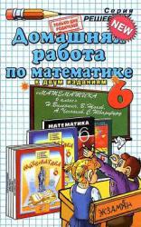 ГДЗ по математике для 6 класса 2010 к «Математика. 6 класс: учебник для общеобразовательных учреждений, Виленкин Н.Я., Жохов В.И., Шварцбурд С.И.,