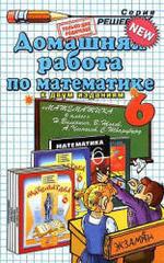 ГДЗ по математике для 6 класса к «Учебник. Математика. 6 класс, Виленкин Н.Я.»