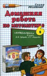 ГДЗ по математике для 6 класса к «Учебник. Математика. 6 класс, Зубарева И.И., Мордкович А.Г., 2011»