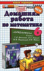 ГДЗ по математике для 6 класса 2013 к «Математика. 6 класс: учебник для общеобразовательных учреждений, Никольский, Потапов, Решетников, Шевки