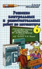 математика 6 класс дидактические материалы потапов решебник