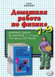 ГДЗ по физике для 7-9 классов к «Сборник задач по физике для 7-9 классов, Лукашик В.И., Иванова Е.В., 2006»