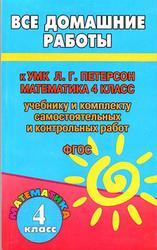 Все домашние работы по математике, 4 класс, Зак С.М., 2013, к учебнику по математике за 4 класс, Петерсон Л.Г.