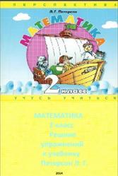 Решение всех упражнений по математика, 2 класс, Петерсон Л.Г., 2014, к учебнику по математика за 2 класс, Петерсон Л.Г.