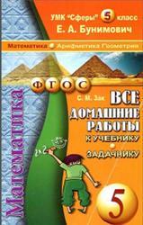 Все домашние работы по математике, 5 класс, Зак С.М., 2014, к учебнику по математике за 5 класс, Бунимович Е.А.