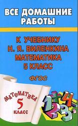 Все домашние работы по математике, 5 класс, Зак С.М., 2013, к учебнику по математике за 5 класс, Виленкин Н.Я., Жохов В.И., 2013