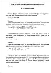 Решение задач по математической статистике и теории вероятностей