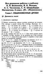 Все домашние работы по математике, 6 класс, 2016, к учебнику по математике за 6 класс, Виленкин Н.Я., Жохов В.И., Чесноков А.С., Шварцбурд С.И.